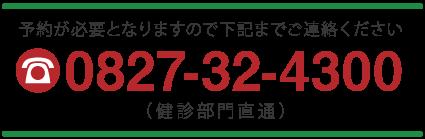 0827-32-4300